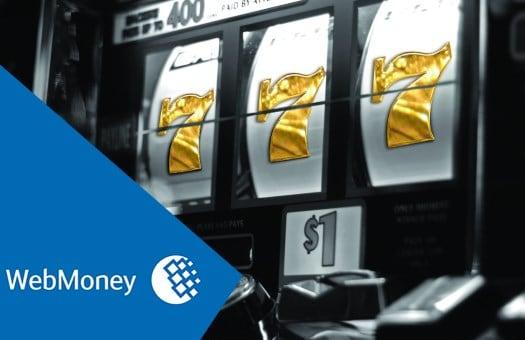 игры выводом денег на вебмани